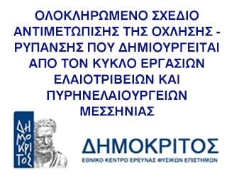 olokliromeno-schedio-antimetopisis-tis-ochlisis-ripansi-pou-dimiourgite-apo-ton-kiklo-ergasion-eleotrivion-ke-pirineleourgion-messinias