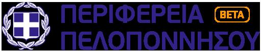 perifereia peloponnisou logo white
