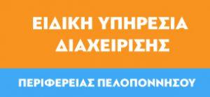 Ειδική Υπηρεσία Διαχείρισης (Ε.Υ.Δ.) Ε.Π. Πελοποννήσου