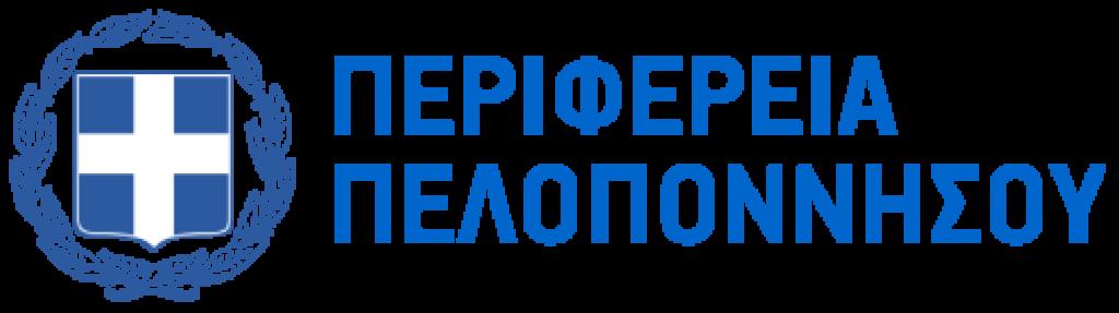 Λογότυπο Περιφερείας Πελοποννήσου