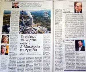 """Ο περιφερειάρχης Πελοποννήσου στο """"Βήμα"""" για τις προοπτικές της Μεγαλόπολης"""