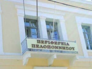 Περιφέρεια Πελοποννήσου