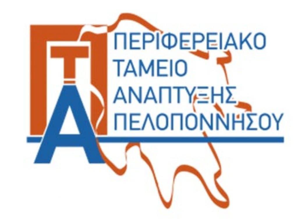 Περιφερειακό Ταμείο Ανάπτυξης της Περιφέρειας Πελοποννήσου