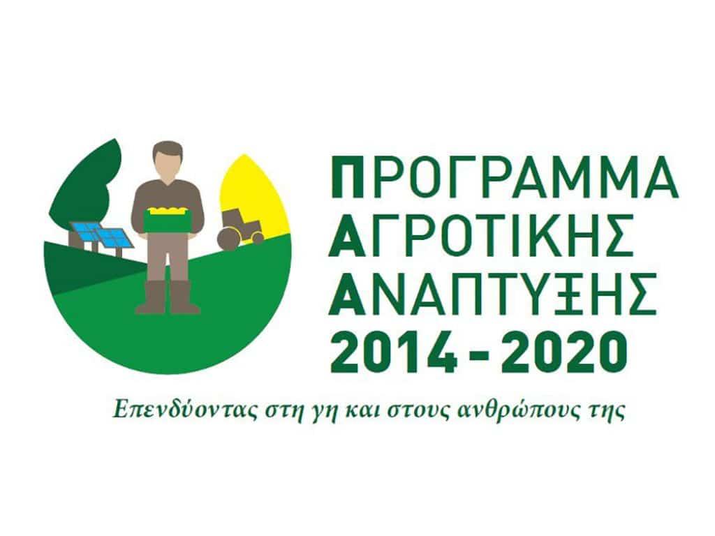 Πρόγραμμα Αγροτικής Ανάπτυξης 2014-2020