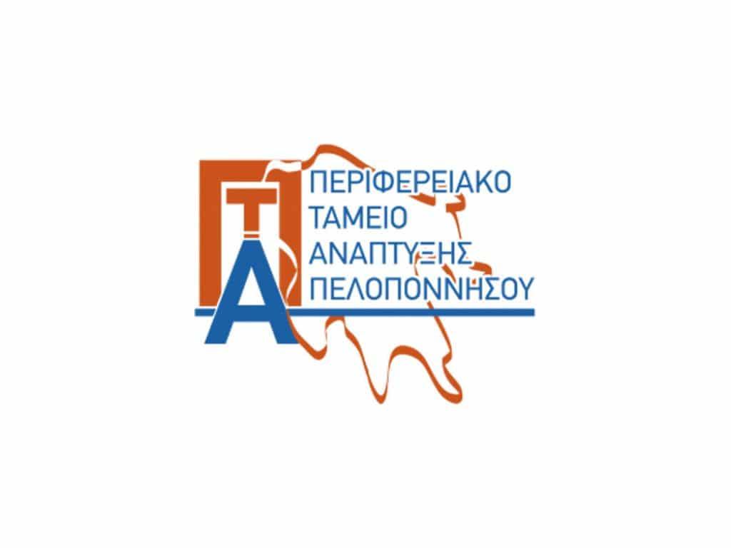 Περιφερειακό Ταμείο Περιφέρειας Πελοποννήσου