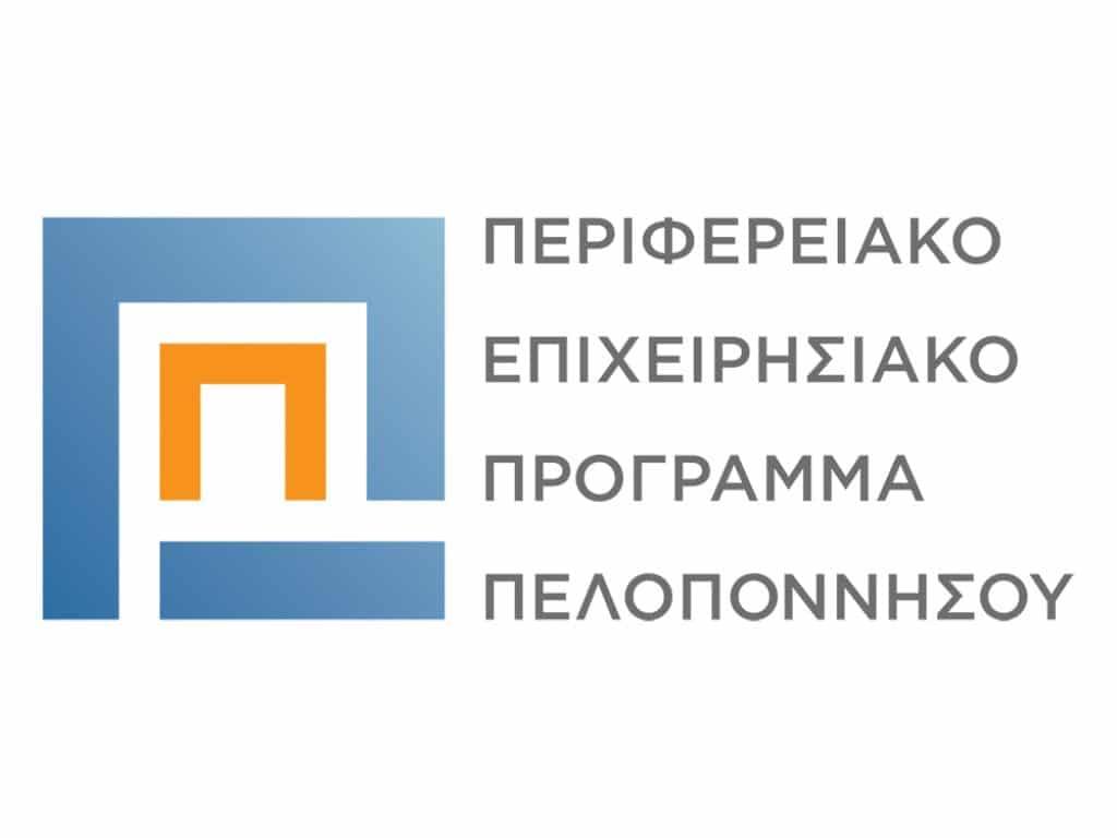 Περιφερειακό Επιχειρισιακό Πρόγραμμα Πελοποννήσου