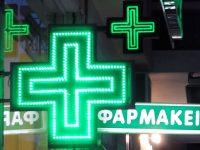 Τροποποίηση του ωραρίου των φαρμακείων στην Π.Ε. Αρκαδίας