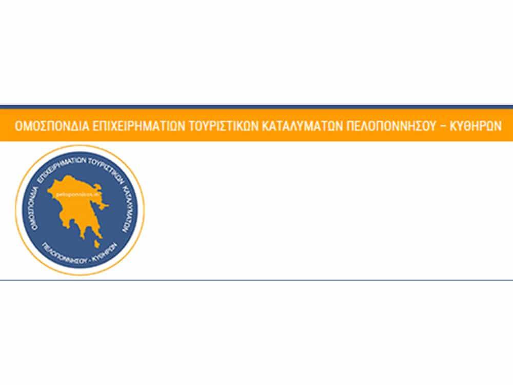 Ομοσπονία Επιχειρηματιών Τουριστικών Καταλυμάτων Πελοποννήσου- Κυθήρων