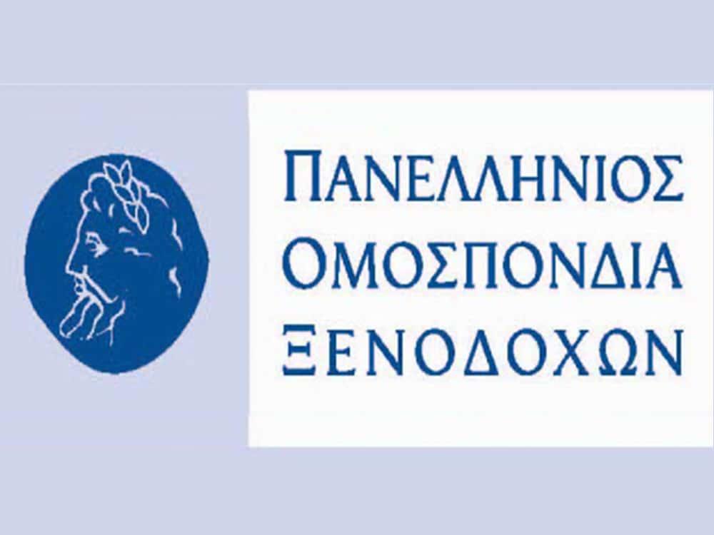 Πανελλήνια Ομοσπονδία Ξενοδόχων