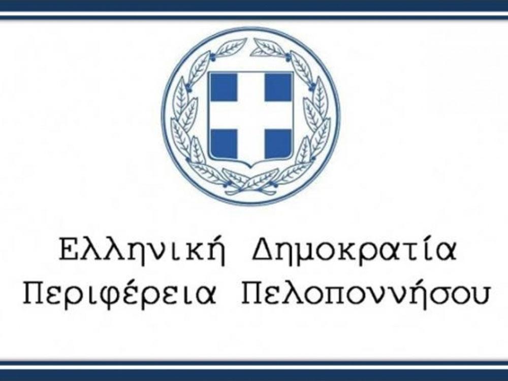 Ελληνική Δημοκρατία Περιφέρεια Πελοποννήσου