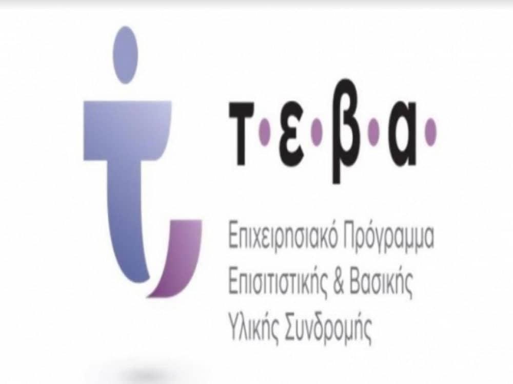 Επιχειρησιακό Πρόγραμμα Επισιτιστικής & Βασικής Υλικής Συνδρομής - τ.ε.β.α.