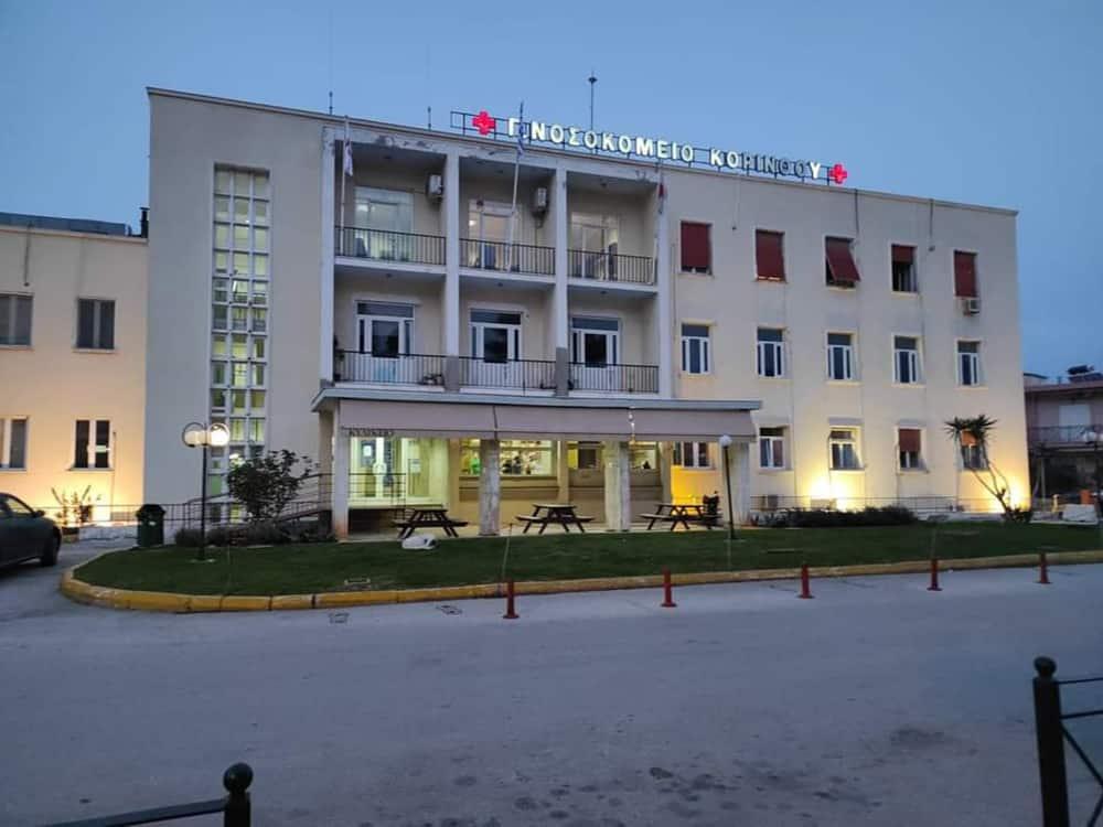 Νοσοκομείο Κορίνθου