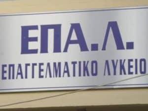 Πίστωση 11,5 εκ για την επαγγελματική εκπαίδευση με απόφαση του περιφερειάρχη Πελοποννήσου Π. Νίκα