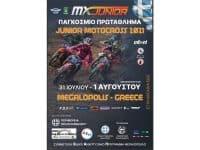 Επίκεντρο του μηχανοκίνητου αθλητισμού η Μεγαλόπολη το ερχόμενο Σαββατοκύριακο 31 Ιουλίου και 1η Αυγούστου