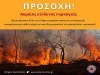 Κατάσταση συναγερμού για πυρκαγιά στην Αρκαδία αύριο Παρασκευή 6 Αυγούστου – Κατηγορία κινδύνου 5
