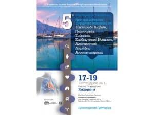 Ιατρικό τριήμερο συνέδριο στην Καλαμάτα από την Ελληνική Εταιρεία Κλινικής Διατροφής και Μεταβολισμού
